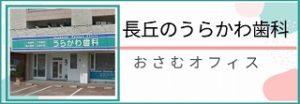 福岡市南区長丘のうらかわ歯科のホームページ
